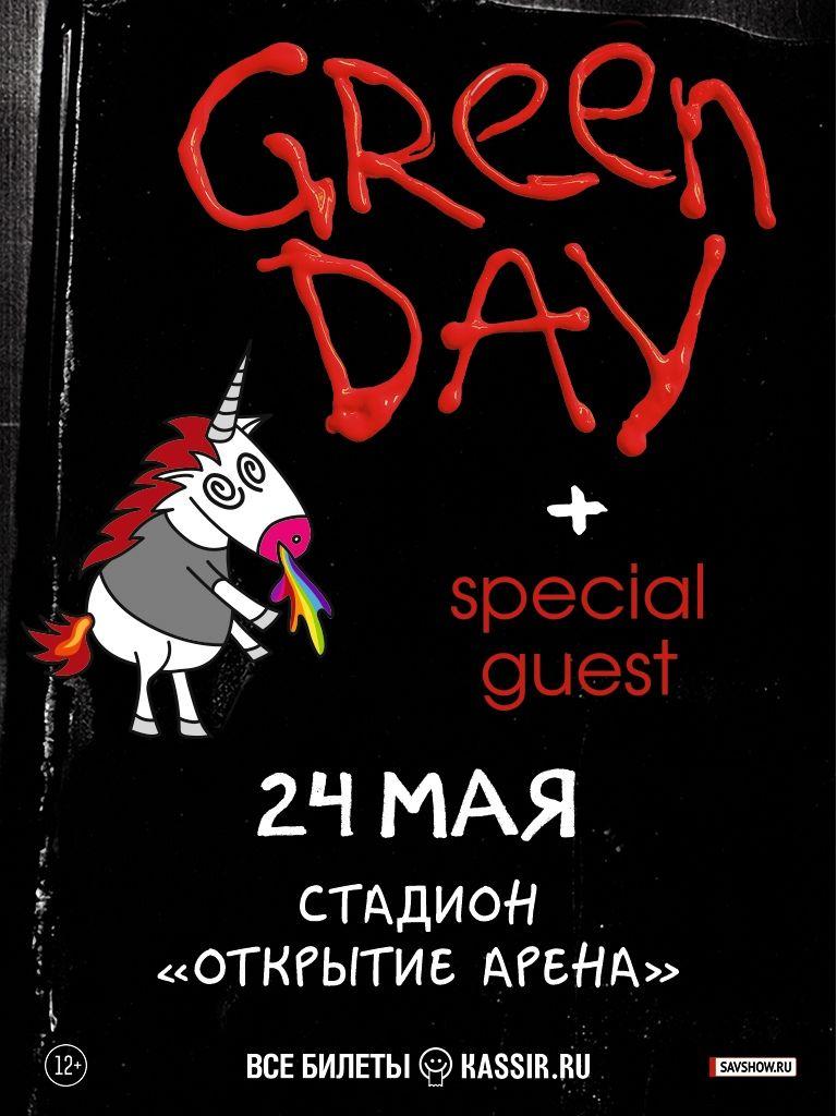 Афиша GREEN DAY // 24.05 // Автобусные туры