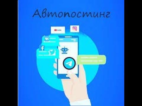 Автопостинг , ВКонтакте, Facebook , Одноклассники ,Twitter