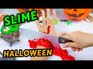 6 DIY Поделки на Хэллоуин своими руками 2019 Halloween необычные слаймы для Хэллоуина