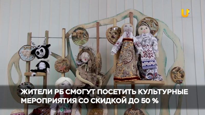 Новости UTV В республике запустили акцию Счастливый билет