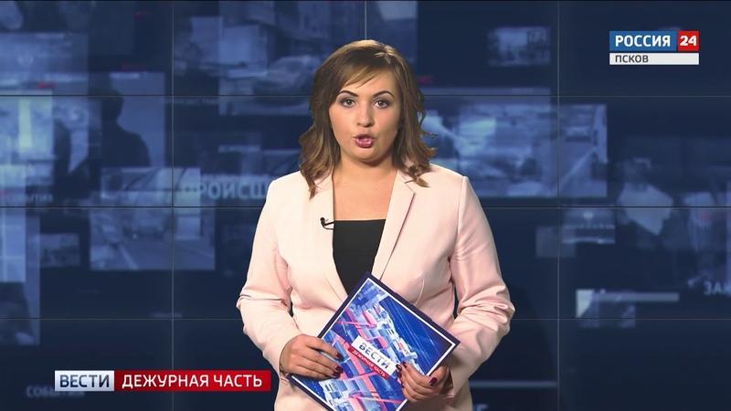 Вести-24.Дежурная часть.Псков. 03.11.2017