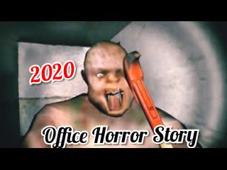 Поляковский Летсплей🐀 Office Horror Story👹