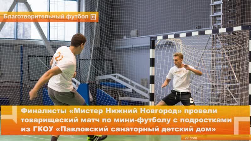 В спортивном комплексе «Юность» состоялась благотворительная акция в рамках городского проекта « Мистер Нижний Новгород»