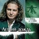 Агутин Леонид - Летний дождь