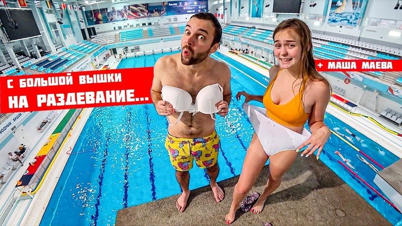 ПРЫЖКИ В ВОДУ НА РАЗДЕВАНИЕ Маша Маева и огромная вышка в бассейне