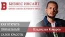 БИЗНЕС ИНСАЙТ Владислав Комаров. Как открыть прибыльный салон красоты в любом городе
