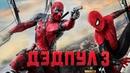 Дэдпул 3 - Спайдипул Русский трейлер 2021 пародия