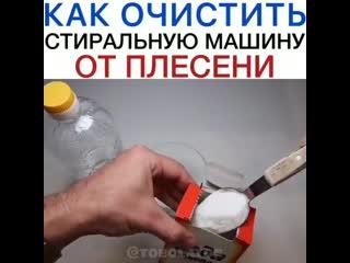 Как очистить стиралку от плесени