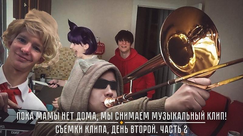 Они же психи, а это музыкальный клип! Съемки клипа, день второй, часть 2, 11.07.2019 г.