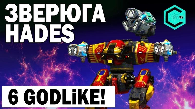 ЗВЕРЮГА! WAR ROBOTS HADES 6 GODLIKE!