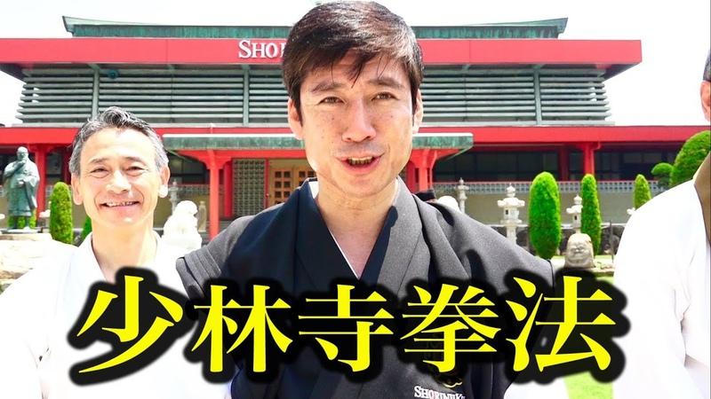 空手家と少林寺拳法の幸せな出会い Wonderful encounter Karate and Shorinji Kempo