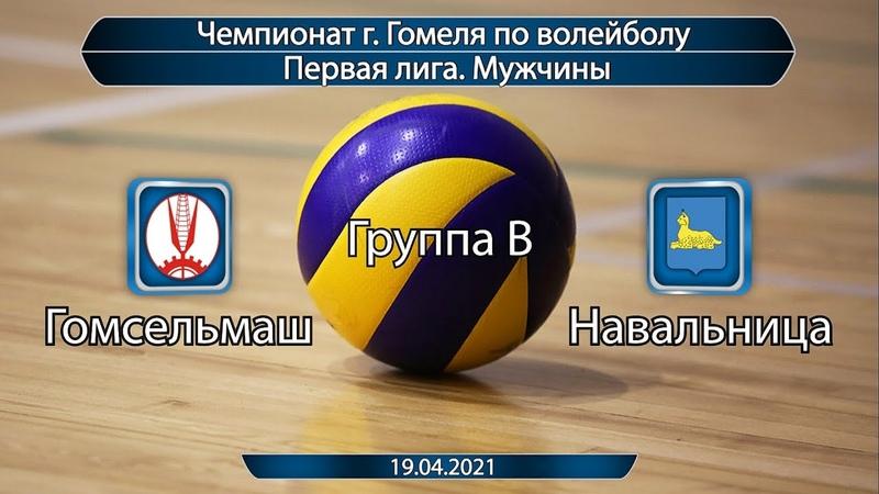 Волейбол 2021. Гомсельмаш - Навальница. Группа В. Чемпионат г. Гомеля. Первая лига.