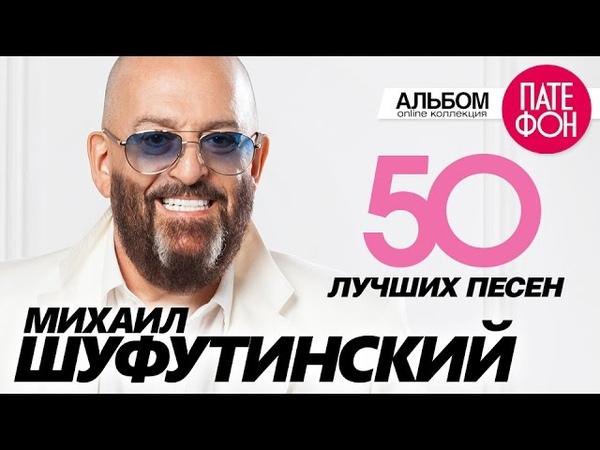 Михаил ШУФУТИНСКИЙ - 50 ЛУЧШИХ ПЕСЕНTHE GREATEST HITS