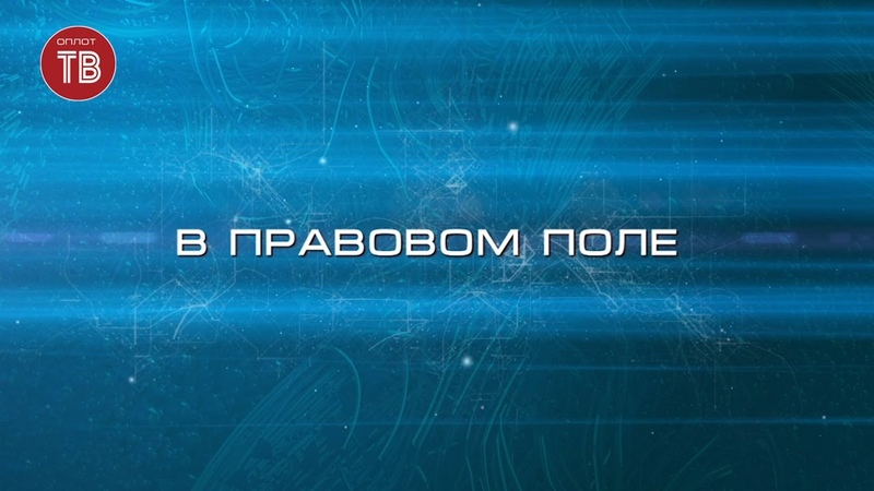 В правовом поле Государственная тайна 11 03 2020