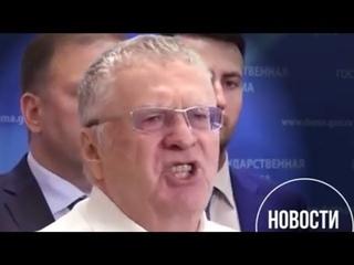 Владимир Жириновский ОТЖИГАЕТ