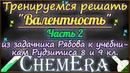 16 3 Учимся решать Составление формул по валентности из задачника Рябова к учебнику Рудзитиса ОГЭ ЕГЭ по химии
