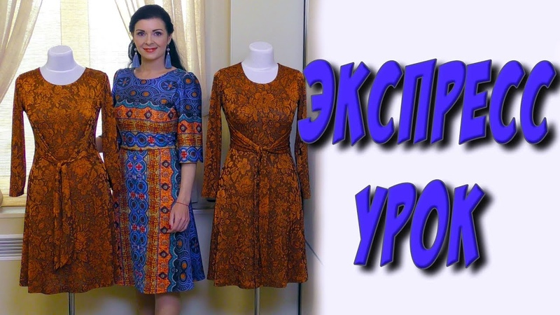 Как сшить Платье с драпировкой переходящим в пояс Два варианта кроя
