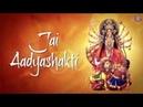 Jai Adhya Shakti Ambe Aarti जय आद्य शक्ति अम्बे आरती