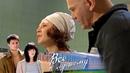 Всё к лучшему. 207 серия 2010-11 Семейная драма, мелодрама @ Русские сериалы
