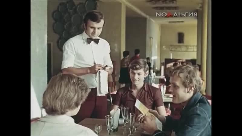 Из к ф Каникулы Кроша 1980 г