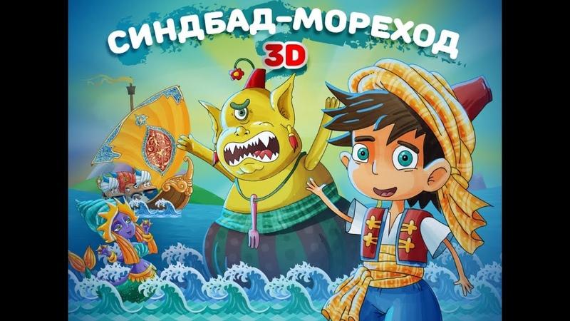 Синбад мореход Мультфильм