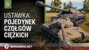 Ustawka: pojedynek czołgów ciężkich [World of Tanks Polska]