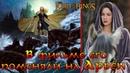Глорфиндель - Эльф, равный по силе Майар Саурон, Гэндальф, балроги. Властелин Колец. Сильмариллион