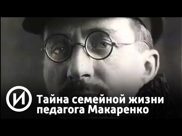 Тайна семейной жизни педагога Макаренко Телеканал История