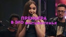 Шоу Квартирник у Холостяка Роман Каграманов Софья Зайка Rassi в воскресенье на YouTube