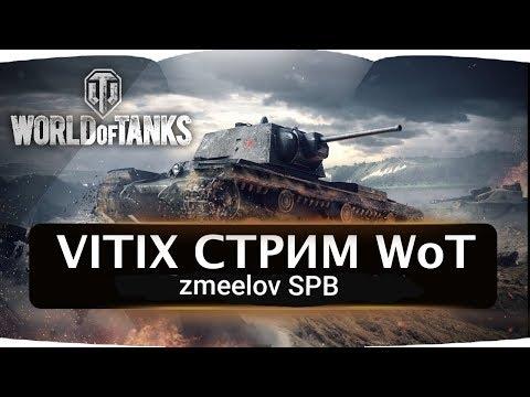 стрим world of tanks 553 змеелов и клан WINDG
