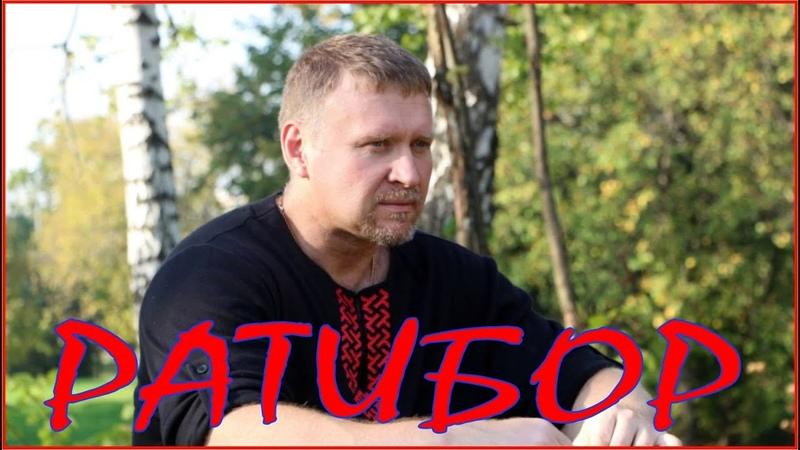 Ратибор - Баллада 4K