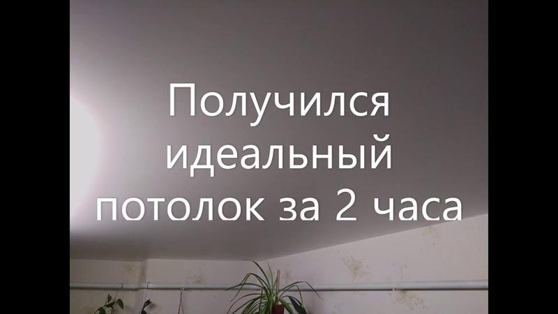 Сатиновый натяжной потолок гостиная - монтаж
