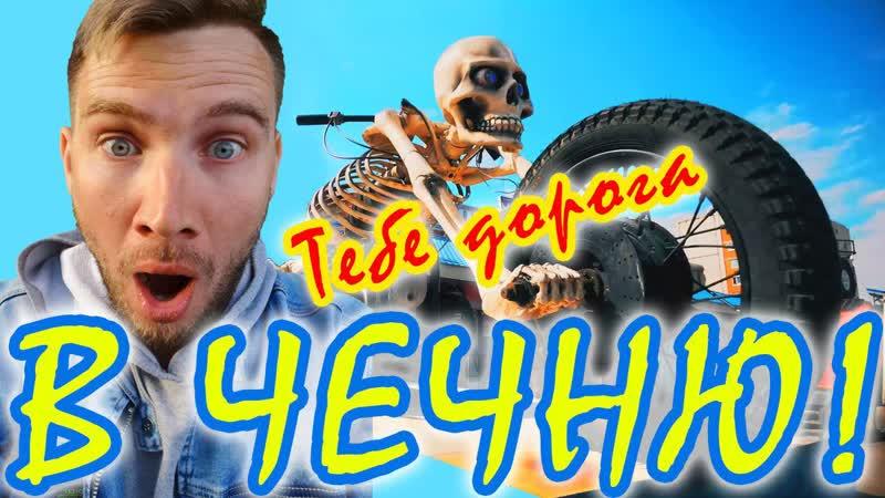 Мотопутешествие 2 в Грозный (Чечня) дальнобой своим ходом - мотопутешествие 2019 в Грозный 18