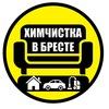 Химчистка в Бресте, Жабинке, Кобрине и обл