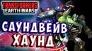 ДВОЙНОЕ УБИЙСТВО! САУНДВЕЙВ И ХАУНД! Трансформеры Войны на Земле Transformers Earth Wars 251