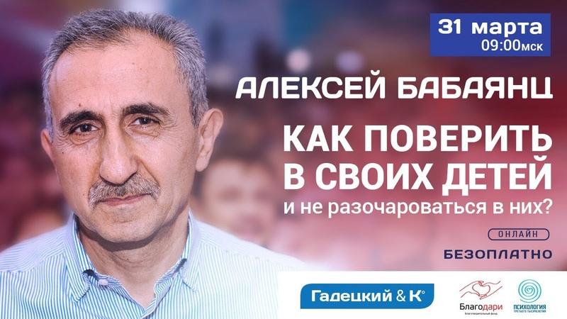 Как верить в своих детей и не разочароваться в них I Алексей Бабаянц