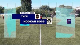 Тигр Луганск - Hookah Boss Луганск | ЛФЛ 8х8 - 2020