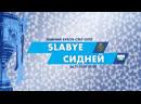 Зимний Кубок СФЛ. Группа D. Slabye (Горный) - Сидней (РГГМУ)