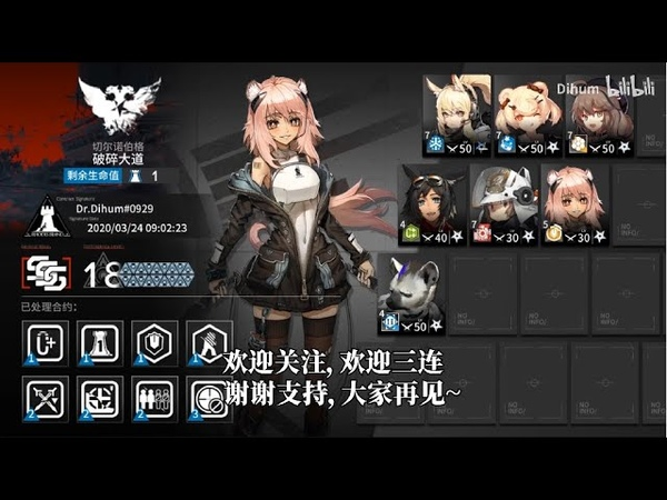 Arknights CC 0 Shattered Avenue Risk 18 Clear Risk 18 with Low Rarity Squad