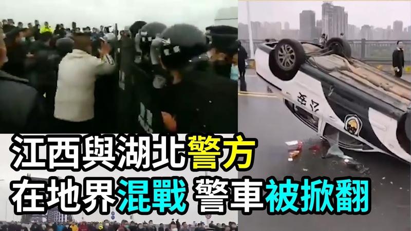 地界混戰一 江西與湖北警方在地界混戰 警車被掀翻 大紀元新聞