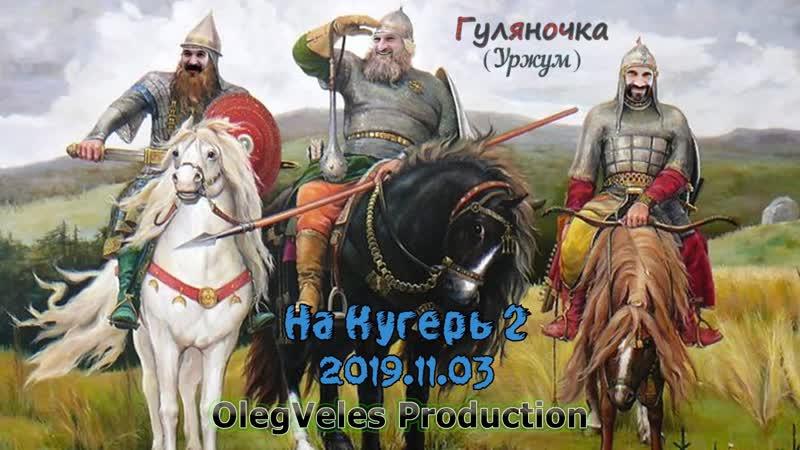 Гуляночка На Кугерь 2 03 11 2019