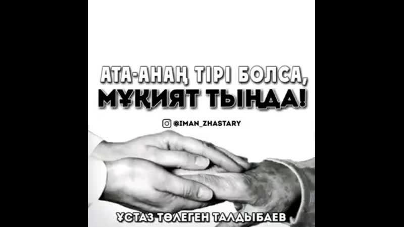 ЕГЕР, АТА-АНАҢ ТІРІ БОЛСА, МҰҚИЯТ ТЫҢДА!- ұстаз Төлеген Талдыбаев - @iman_zhastary.mp4