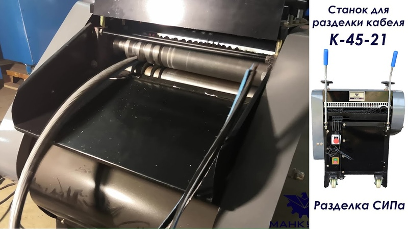 Станок стриппер К 45 21 Разделка СИП кабеля СИПа