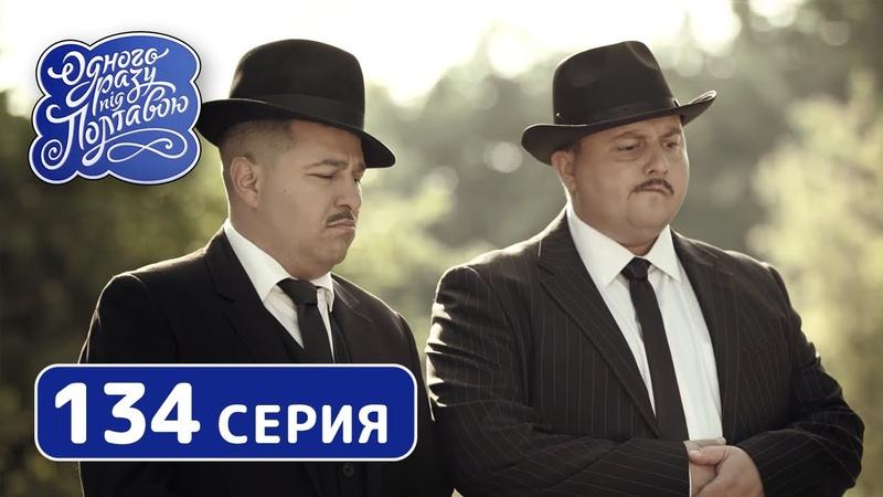 Однажды под Полтавой Преступники 8 сезон 134 серия Комедийный сериал 2019