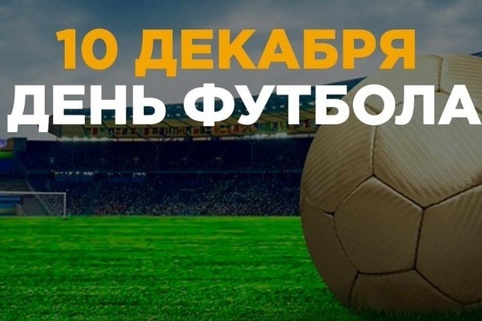 Ежегодно 10 декабря в мире пока неформально, но традиционно отмечается Всемирный день футбола