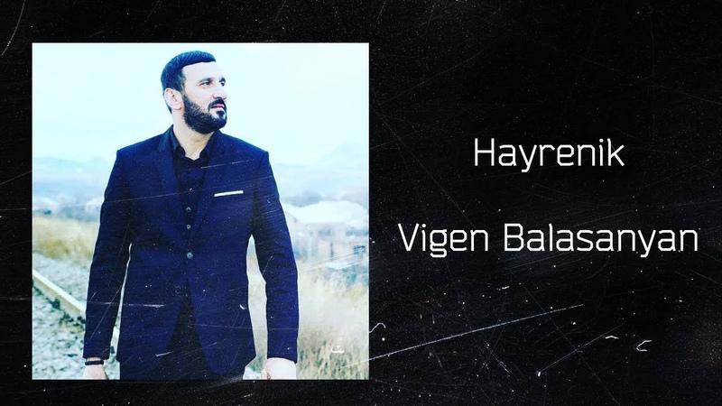 Vigen Balasanyan Hayrenik Հայրենիք