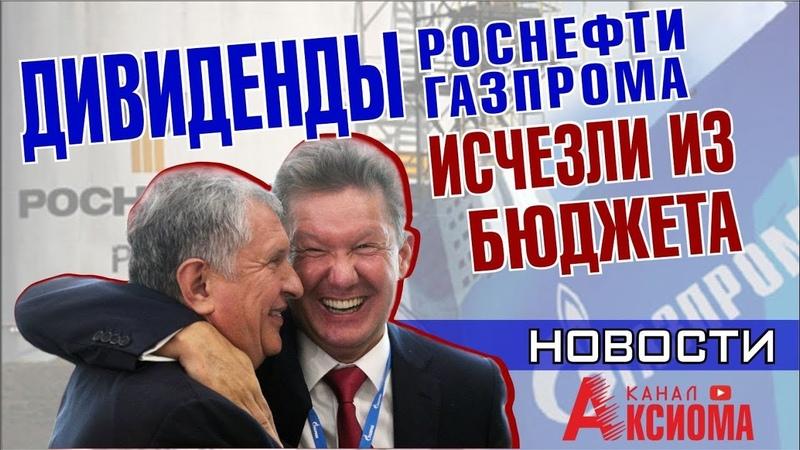 Афера века? Дивиденды Роснефти и Газпрома исчезли из бюджета