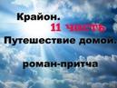 💜 Путешествие домой 💜 Часть 11 я Седьмой Дом КРАЙОН