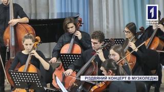 Різдвяний концерт у Кривому Розі
