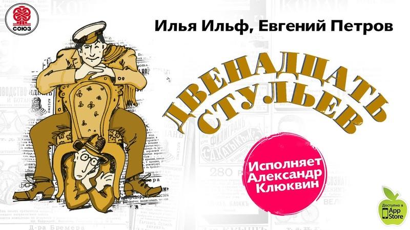 12 стульев И Ильф и Е Петров Аудиокнига читает Александр Клюквин